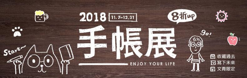 2018手帳展