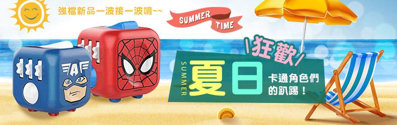 夏日狂歡|卡通角色們的趴踢!