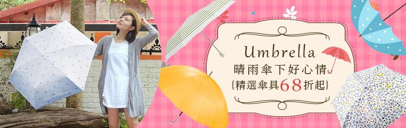 Umbrella 晴雨傘下好心情-精選傘具68折起