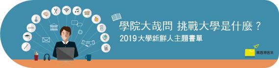 青春博客來2019閱讀推廣計畫∥大學新鮮人主題書單