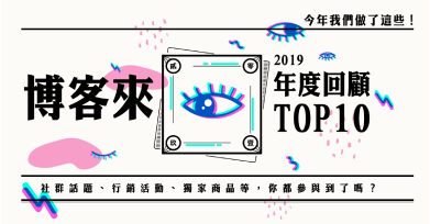 年度TOP10