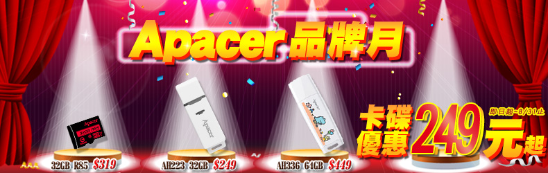 APACER32G卡碟超優惠249元