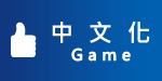 中文化遊戲