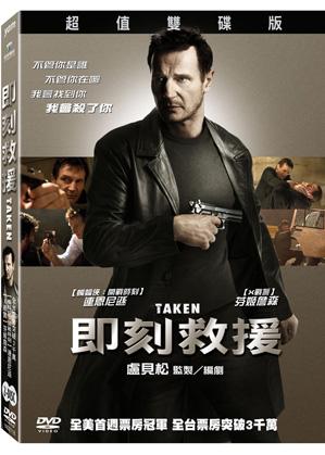 即刻救援(超值雙碟版) DVD(Taken)