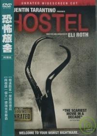 恐怖旅舍 DVD