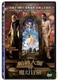 帕納大師的魔幻冒險 DVD