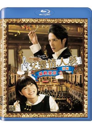 交響情人夢 最終樂章~前篇 (藍光BD)(Nodame Cantabile The Movie I)