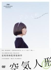 空氣人形 DVD
