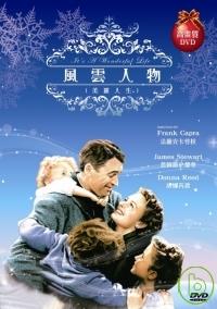 風雲人物 (高畫質DVD)