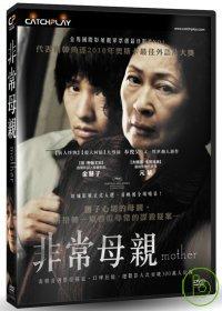 非常母親DVD Mother DVD