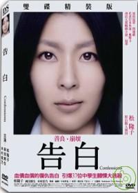 告白 (雙碟版) DVD