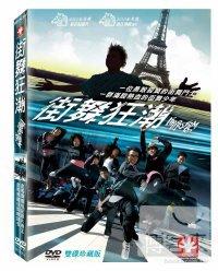 街舞狂潮 雙碟版 DVD
