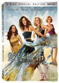 慾望城市 2 DVD