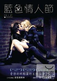 藍色情人節 DVD