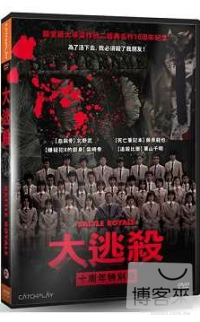 大逃殺-十週年特別版 DVD(Battle Royale)