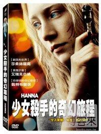 少女殺手的奇幻旅程 DVD Hanna