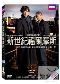 新世紀福爾摩斯 第1季 2DVD(Sherlock: Complete Series 1)