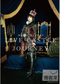 水樹奈奈 / NANA MIZUKI LIVE CASTLE×JOURNEY -KING- (日本進口初回盤, 5DVD)