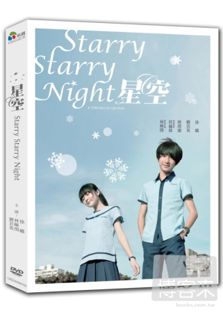 星空 精裝雙碟版 2DVD(Starry Starry Night 2DVD)
