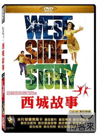 西城故事 DVD
