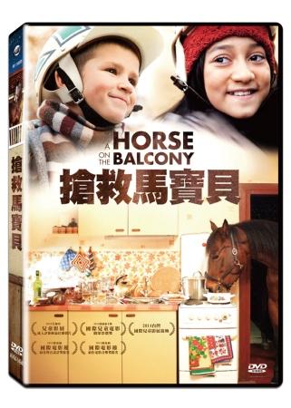 搶救馬寶貝(家用版) A Horse on the Balcony /