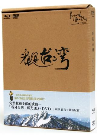 「看見台灣」 (藍光BD+DVD)