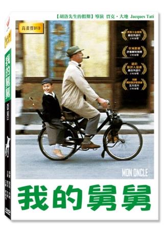 我的舅舅 DVD(MON ONCLE)