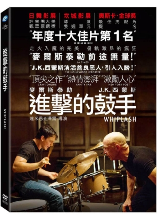 進擊的鼓手 DVD(Whiplash DVD)