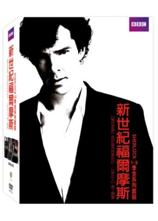 新世紀福爾摩斯 1-3 季套裝 6DVD(Sherlock Series 1 – 3 Complete Box Set)