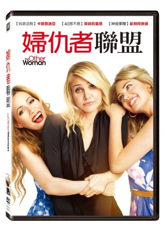婦仇者聯盟 DVD(THE OTHER WOMAN)