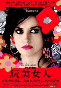 玩美女人 DVD(Volver)