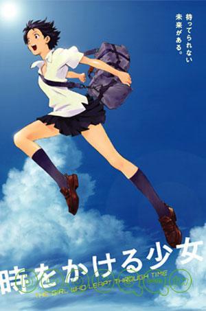 跳躍吧!時空少女 普通版 DVD