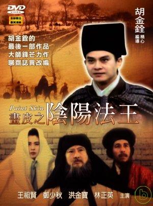 畫皮之陰陽法王(數位修復版) DVD