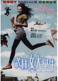 武林女大學生 DVD