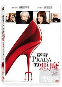 穿著Prada的惡魔 DVD