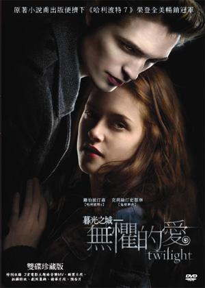 暮光之城:無懼的愛(新版) DVD