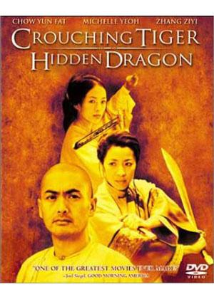 臥虎藏龍 DVD