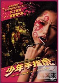少年手指虎 DVD