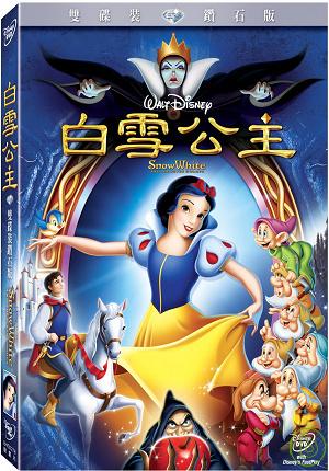 白雪公主 雙碟裝鑽石版 DVD
