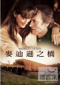 麥迪遜之橋 DVD