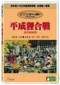 平成狸合戰 DVD