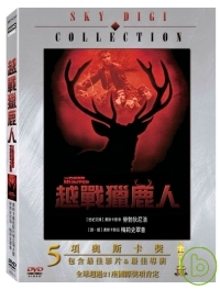 越戰獵鹿人 DVD
