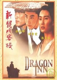 新龍門客棧 DVD