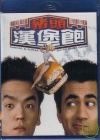 豬頭漢堡飽 (藍光BD)