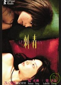 刺青 DVD