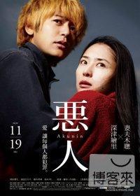 惡人 DVD(Akunin)