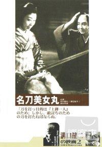 名刀美女丸 DVD