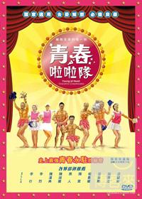 青春啦啦隊 DVD(Young at Heart:Grandma Cheerleaders)