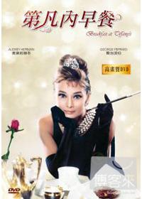 第凡內早餐 DVD(Breakfast at Tiffany's)