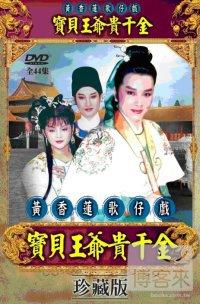 黃香蓮歌仔戲寶貝王爺貴千金珍藏版 3DVD